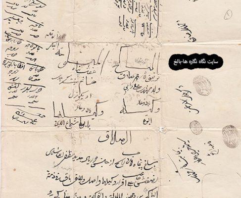 فصل یازدهم  :  اسناد تاریخی بناب