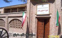 موزه ی صفوی بناب ( خانه ی تاریخی سیف العلما )