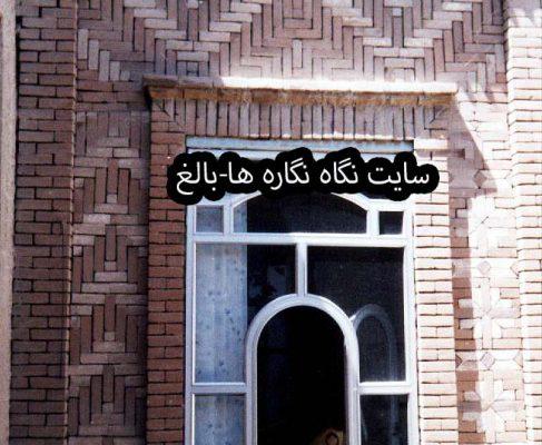 خانۀ تاریخی حاجی علی بزاز