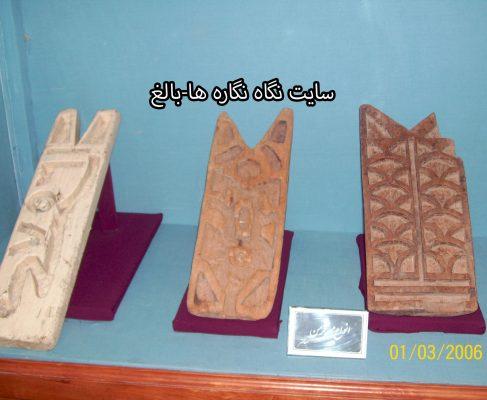 مهر خرمن ( شاقّول )، در موزه مردم شناسی بناب  :  Sahand Ethnological Museum of Bonab