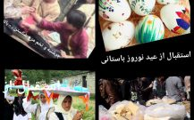 🌻 – مراسم چرشنبه بازار در بناب :